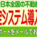 Room's Barは日本全国の不動産を査定できるシステムを導入しました。詳細はこちら