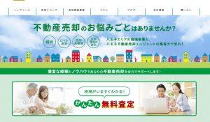 八王子不動産売却エージェントサイトTOPページ