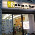 2021年5月10日 夕方のRoom's Bar店頭です