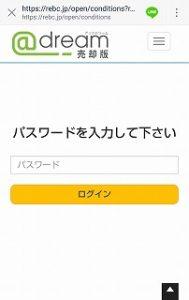 お送りしたパスワードを入力すると。。。