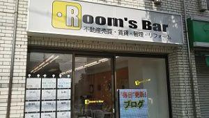 2021年6月15日 朝のRoom's Bar店頭です