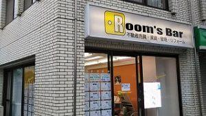2021年7月9日朝のRoom's Bar店頭です