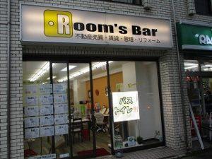 2021年7月3日夕方のRoom's Bar店頭です