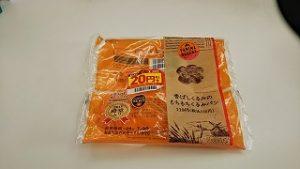 20円引きということで買ったのですが。。。