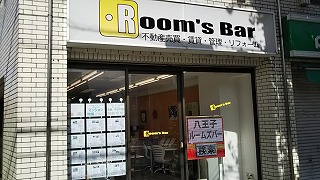 2021年8月3日朝のRoom's Bar店頭です