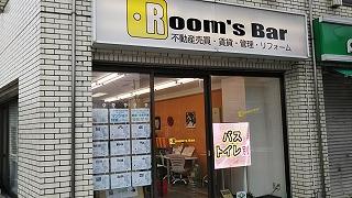 2021年8月16日朝のRoom's Bar店頭です