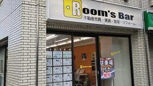 2021年9月19日朝のRoom's Bar店頭です