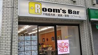 2021年9月27日朝のRoom's Bar店頭です