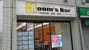 2021年9月11日朝のRoom's Bar店頭です
