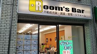 2021年10月17日朝のRoom's Bar店頭です