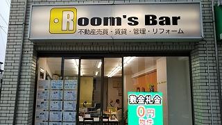 2021年10月12日朝のRoom's Bar店頭です