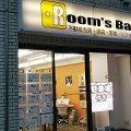 2021年10月1日朝のRoom's Bar店頭です