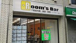 2021年10月14日朝のRoom's Bar店頭です