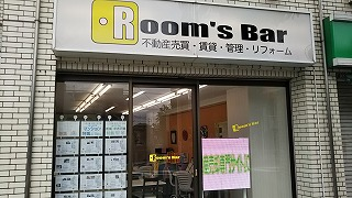 2021年10月10日朝のRoom's Bar店頭です