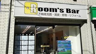 2021年10月11日朝のRoom's Bar店頭です